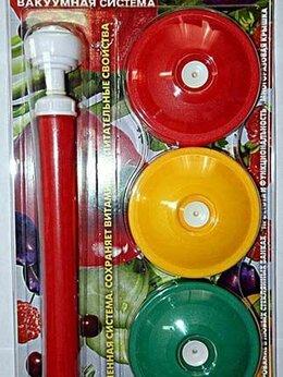 Консервные ножи и закаточные машинки - Вакуумка вакуумные крышки Вакс для домашнего…, 0