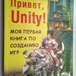 Компьютеры и интернет - Привет, Unity Моя первая книга по созданию игр, 0