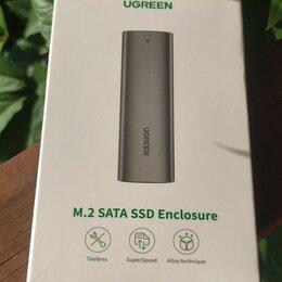 Внешние жесткие диски и SSD - Ugreen M2 SSD кейс, 0