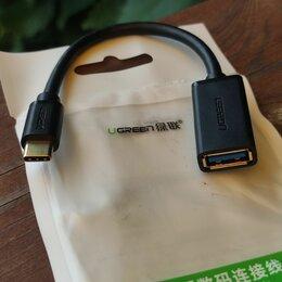 Компьютерные кабели, разъемы, переходники - Переходник USB на USB Type-C, 0
