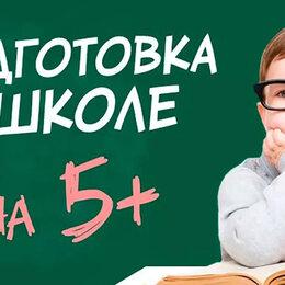 Наука, образование - Подготовка к школе , 0