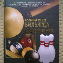 Спорт, йога, фитнес, танцы - Большая книга бильярда и боулинга, 0