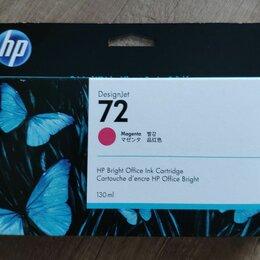 Картриджи - Картридж HP 72, 0