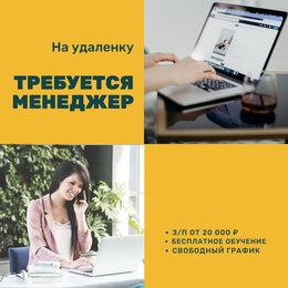 Менеджеры - ИП Хожаинова, 0