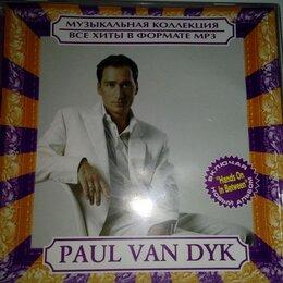 Музыкальные CD и аудиокассеты - Paul van dyk диск mp3, 0