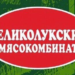 Продавцы и кассиры - Продавец-кассир в фирменную сеть «Великолукский мясокомбинат», 0