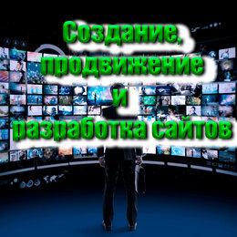 IT, интернет и реклама - Создание и разработка сайтов, 0