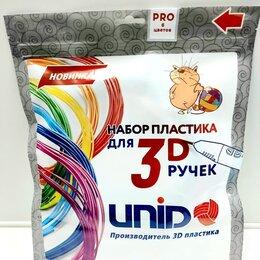 Аксессуары - Набор пластика unid PRO для 3D ручки 6 цветов, 0