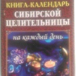Дом, семья, досуг - Книга-календарь сибирской целицельницы Н.Степанова, 0