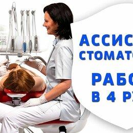 Медсестры - Ассистент врача-стоматолога с функцией старшей медсестры, 0