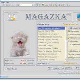 Программное обеспечение - MAGAZKA - программа для вашего магазина, 0
