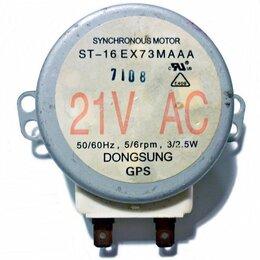 Аксессуары и запчасти - Мотор тарелки ST-16 EX73MAAA, DongSung, оригинал, б/у + уценка, 0