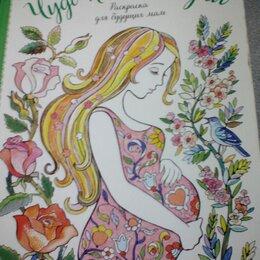 Дом, семья, досуг - Яркие месяцы моей беременности.раскраска для будущих мам.т.аптулаева, 0