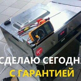 Ремонт и монтаж товаров - Ремонт духовых шкафов электрических. Ремонт варочных панелей., 0