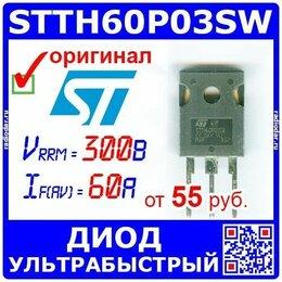 Радиодетали и электронные компоненты - STTH60P03SW сверхбыстрый мощный диод (300В, 60А, TO-247) - оригинал ST, 0