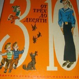 Детская литература - Сергей Михалков стихи и басни 1983 год, 0