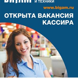 Продавцы и кассиры - Кассир г. Череповец ТЦ Макси, 0