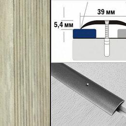 Плинтусы, пороги и комплектующие - Порог декорированный полукруглый А39 39х5,4 мм Клен северный, 0