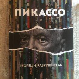 Прочее - Пикассо книга, 0