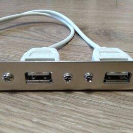 Компьютерные кабели, разъемы, переходники - Планка внешняя на 2 usb порта, 0