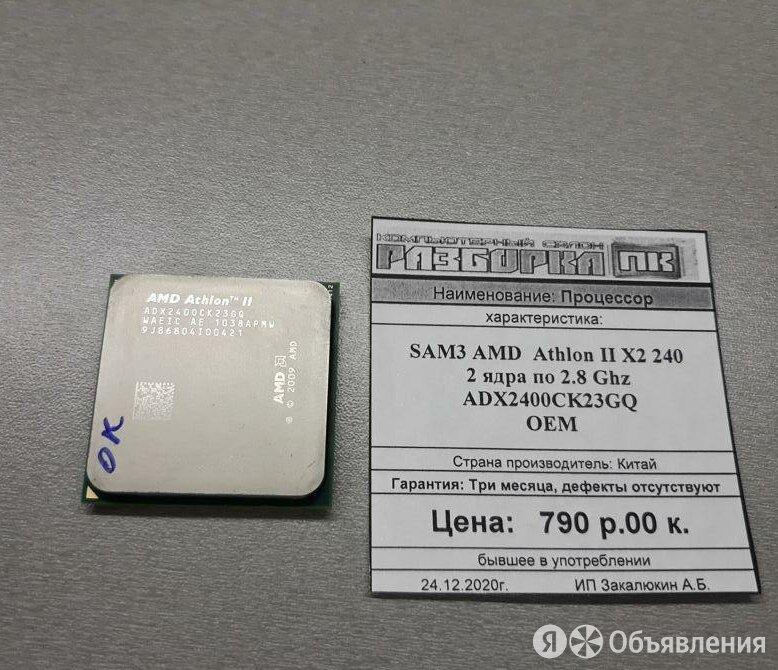 Процессор Socket AM3 AMD Athlon II x2 240 2 ядра п по цене 790₽ - Материнские платы, фото 0