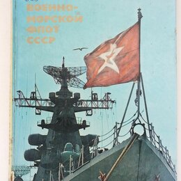 Словари, справочники, энциклопедии - Книга (фотоальбом) Военно-морской флот СССР, 0