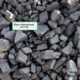 Уголь - Уголь в Калининграде, 0
