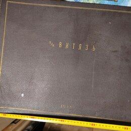 Антикварные книги - фотоальбом Теплоход Витязь, 1948 год, 0