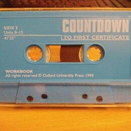 Музыкальные CD и аудиокассеты - Аудиокассета Countdown to first certificate, 0