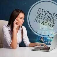 Менеджеры - Официальная работа на дому, 0