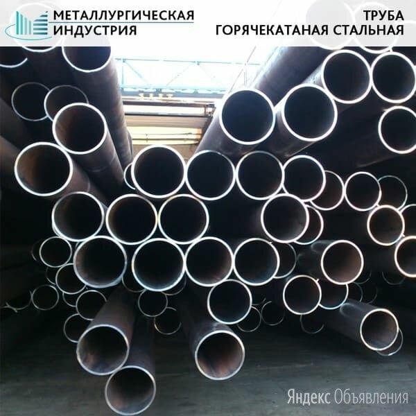 Труба горячекатаная 127х22 мм 30ХГСА ГОСТ 23270-89 25233 по цене 95700₽ - Металлопрокат, фото 0