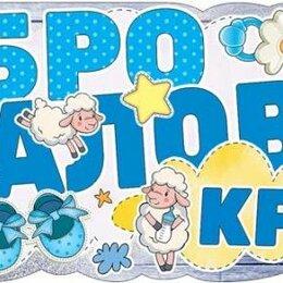 Постеры и календари - Плакат Добро пожаловать, кроха, голубой, 29*93см, 0