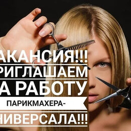 Парикмахеры - Требуется парикмахер-универсал (постоянная работа или подработка), 0