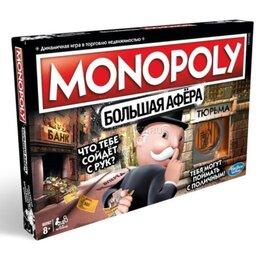 Настольные игры - Монополия Большая афера, 0