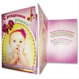 Скрапбукинг - Открытка С рождением доченьки 182х244мм 043.356 43, 0