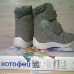 Валенки - Ботинки - валенки для мальчика 24, 0