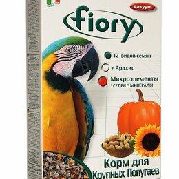 Корма - FIORY д/крупных попугаев 700г Pappagalli 06040, 0