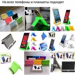 Подставки для мобильных устройств - Универсальная подставка, новая , 0