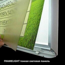 Рекламные конструкции и материалы - Световая панель фреймлайт А3, 0