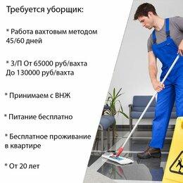 Уборщица - Уборщики в пекарню, Вахтой 45/60 дней,…, 0