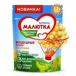 Детское питание - МАЛЮТКА Воздушные Злаки Кукурузные {с 12 мес} 60гр, 0