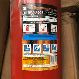 Противопожарное оборудование и комплектующие - Огнетушитель ярпожинвест  порошковый ОП-10, 0