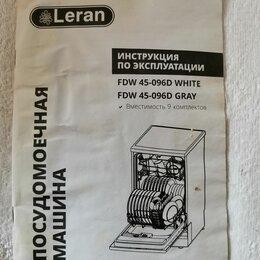 Посудомоечные машины - Посудомоечная машина Learn FEW 45-096D, 0