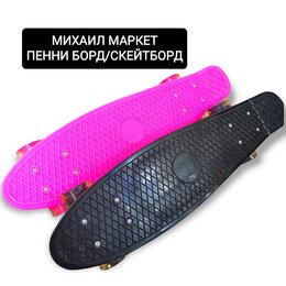 Скейтборды и лонгборды - Пенни борд/Скейтборд, 0
