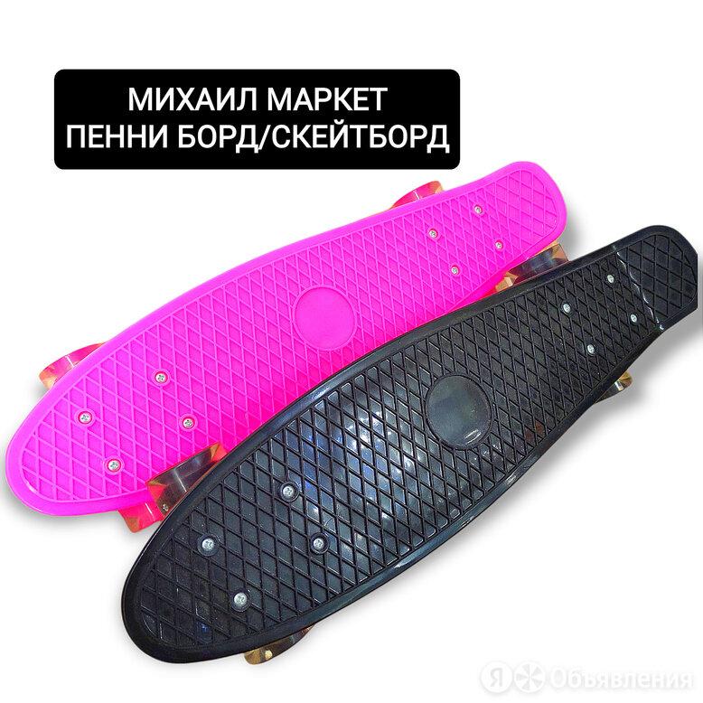 Пенни борд/Скейтборд по цене 1300₽ - Скейтборды и лонгборды, фото 0