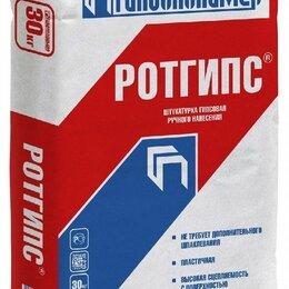 Строительные смеси и сыпучие материалы - Штукатурка гипсополимер ротгипс, 30 кг, 0