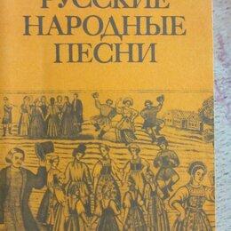 Искусство и культура - Русские народные песни сборник книга, 0