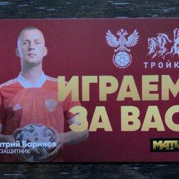"Билеты - Карта Тройка ""Дмитрий Баринов"" ЕВРО-2020, 0"