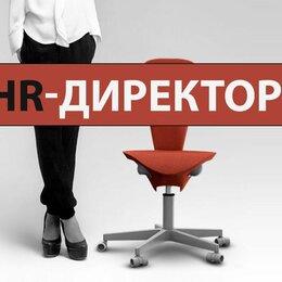 Руководители - HR-ДИРЕКТОР, 0