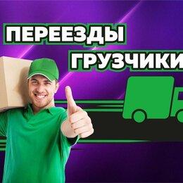 Курьеры и грузоперевозки - Грузчики Переезды Газель вывоз мусора, 0